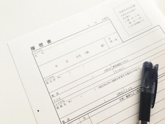 日本兼職打工面試必備的履歷表