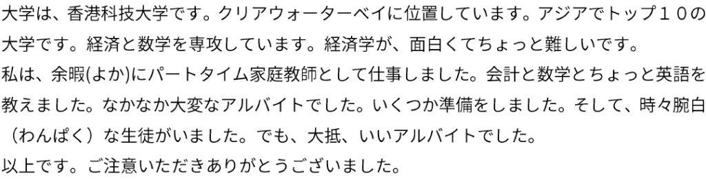 錯漏百出的日語功課...現在看起來覺得害羞和不可思議。
