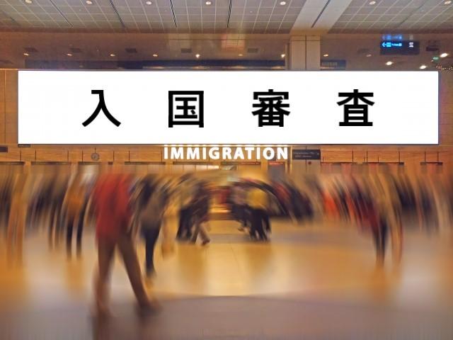 入境日本時請不要忘記領取在留卡。