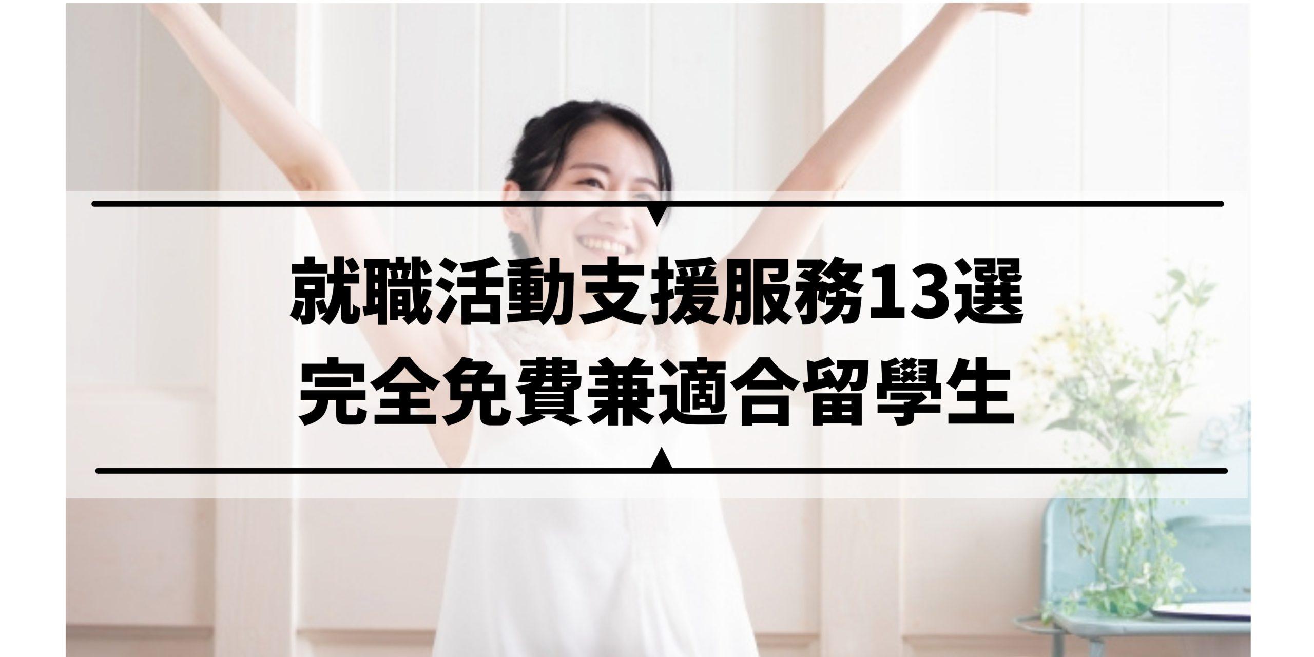 就職支援服務13選,助你更容易在日本找到工作
