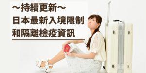 日本最新入境限制和隔離資訊