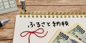 稅金可以換禮物?認識日本的ふるさと納税(故鄉稅)制度
