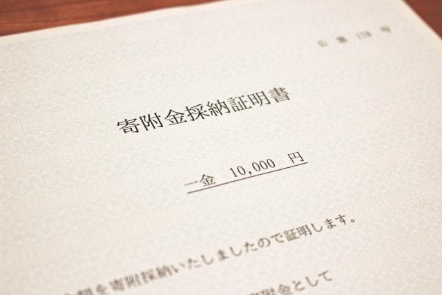 繳納故鄉稅後請不要忘記進行確定申告或申請一站式特例制度(ワンストップ特例制度)。